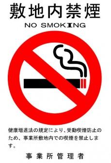 受動喫煙防止対策施設一覧・禁煙マーク/北海道滝上町