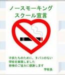 学校禁煙マーク・予告