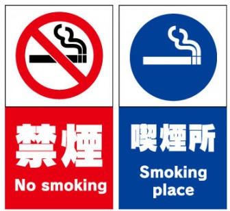 禁煙| 喫煙所マーク | 商品案内 熊本市の看板屋 すみよし工芸社 | 熊本市の看板屋 すみよし工芸社