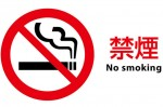 【無料看板サインシール15】禁煙マーク No smoking 横 A4 | Flickr - Photo Sharing!