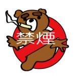 禁煙マーク画像・無料・フリー禁煙マーク・おやじベア