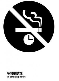 [フリー素材] 禁煙マークのイラスト (cc-library010010975) | CCライブラリー 【フリー素材集】