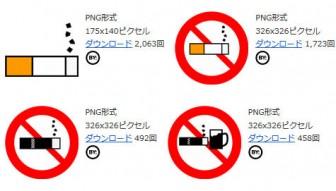 無料素材 禁煙 イラスト 煙草 タバコ 事務 クリップアート 検索結果|楽だねonline 素材ダウンロード