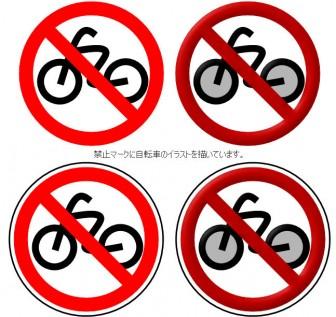 駐輪禁止 : 無料素材