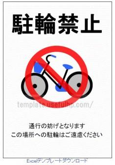 駐輪禁止の張り紙 無料テンプレート