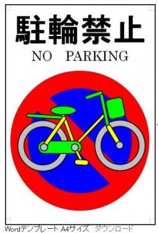 無料テンプレート 駐輪禁止標識