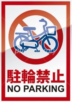 駐輪禁止 - 素材