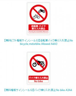 【3無料シールデザイン】駐輪禁止NO Bicycle Parkingイラスト店舗POP | ピクトBOX BLACK PDF無料ダウンロードサイト