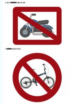 掲示物用イラスト>車・バイク・自転車編 - 管理組合運営サイト【マンション管理ネット】