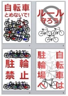 駐輪禁止(ポップ/貼り紙)|パワーポイント、ビジネスフリー素材 Digipot