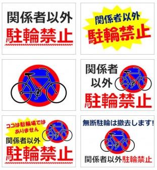 関係者以外駐輪禁止の貼り紙|フリーの貼り紙サイト ペラガミ.com