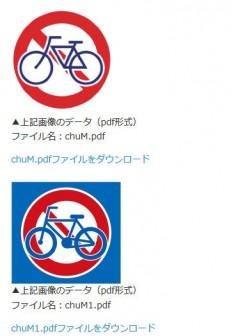 駐輪禁止マーク | ブログ | 熊本市の看板屋 すみよし工芸社