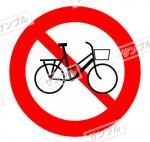 無料素材 駐輪禁止のイラスト素材 詳細|楽だねonline 素材ダウンロード