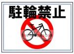 駐輪禁止ポスター・張り紙 - フリー雛形