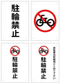 駐輪禁止の張り紙|Wordで張り紙