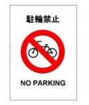 「駐輪禁止」の張り紙テンプレート - エクセルのテンプレート