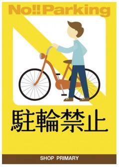 無料テンプレート市場 freetemplate.jp.net » Blog Archive » 駐輪禁止案内