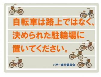 無料テンプレート市場 freetemplate.jp.net » Blog Archive » 路上駐輪禁止の張り紙