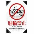 駐輪禁止 イラスト