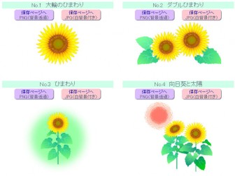 印刷イラスト 【夏/花】 ひまわり(リアル系)