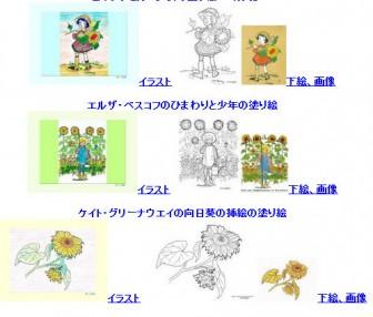向日葵のイラスト、絵画からの塗り絵