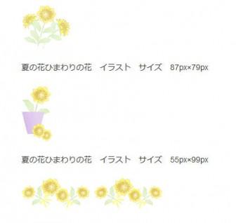 夏の花/ひまわりの無料イラスト素材 - 花/素材/無料/イラスト/素材【花素材mayflower】
