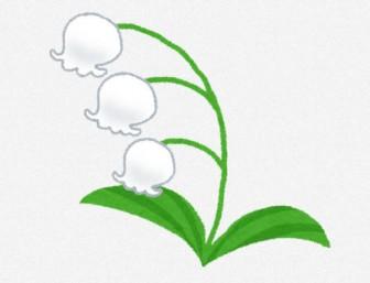 すずらんのイラスト(花): 無料イラスト かわいいフリー素材集