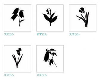 スズラン|無料イラスト ・イラスト素材「シルエットAC」