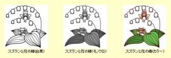 春5(ちょうちょ・プランター・小鳥・スズラン)/無料イラスト/春の季節素材