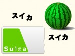 スイカのイラスト(Suica フリー素材)