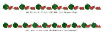 [果物・フルーツ]西瓜(すいか・スイカ)のライン飾り罫線イラスト