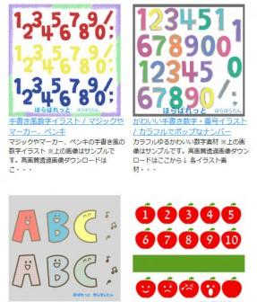 » 文字・数字 | 可愛い無料イラスト素材集