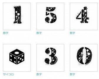 数字|無料イラスト ・イラスト素材「シルエットAC」