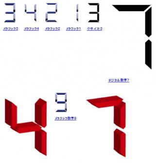 デジタル数字のフリー素材