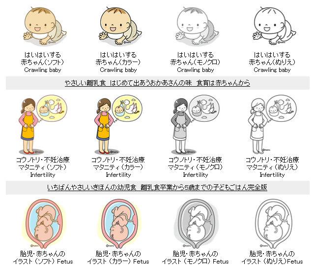 赤ちゃんのイラスト素材(新生児、マタニティ、あかちゃん)