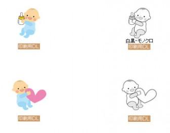 赤ちゃんのイラスト(baby)無料イラスト/フリー素材