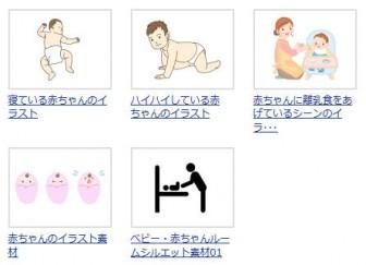 赤ちゃん | 無料のイラストやかわいいテンプレート | 素材ライブラリー