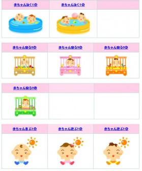 赤ちゃんの無料イラスト一覧①|フリー素材|素材のプチッチ