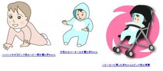 赤ちゃんのイラスト無料素材