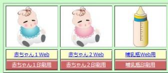 出産・赤ちゃんのイラスト|無料|素材リストD.B