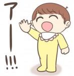 アー!!!元気に返事する赤ちゃんのフリーイラスト | ぴぴ