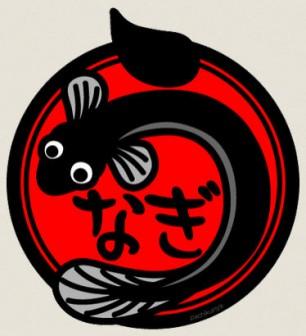 うなぎのイラスト: ぱちくり屋のPOP-BLOG
