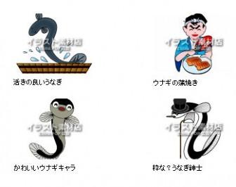 土用丑(うなぎ料理)のイラスト素材とカットとクリップアート|POP広告イラスト素材集