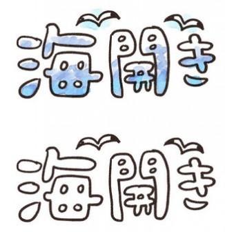 「海開き」のイラスト文字: ゆるかわいい無料イラスト素材集