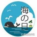 海の日・ 海水浴 イラスト