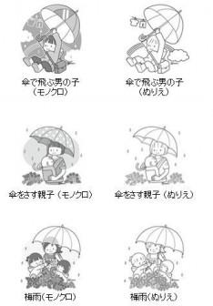 6月のイラスト(梅雨・雨具・レインコート・傘・レインブーツなど)