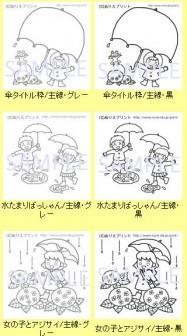 無料/ぬりえ/梅雨1/夏の季節・行事/こどものぬりえ