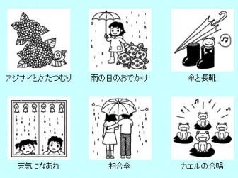 梅雨1/夏の季節・6月の行事/無料イラスト【白黒イラスト素材】