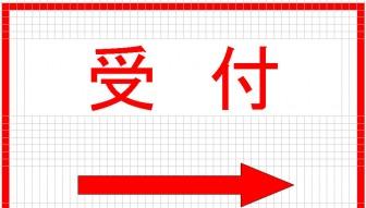 受付案内の張り紙 - Excel張り紙(受付案内)1.0