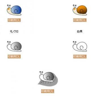 かたつむりのイラスト-無料イラスト/フリー素材